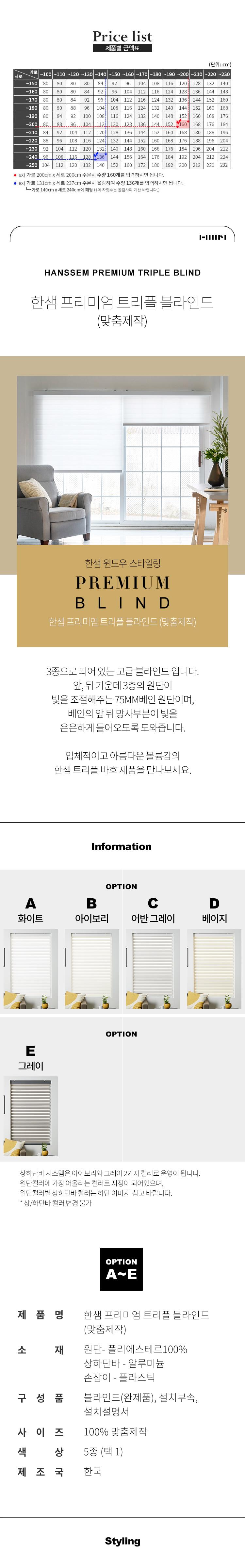 한샘윈도우[PREMIUM] 맞춤 트리플 블라인드 - 한샘_윈도우, 680원, 블라인드, 암막 블라인드